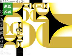 联合设计作品 | 深圳时间文化周