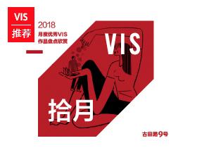 2018年10月份品牌VIS版块精华作品盘点