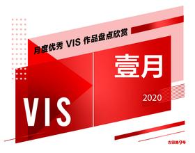 2020年1月份品牌VIS版块精华作品盘点