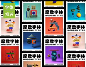 摩登字体/MODERN TYPE