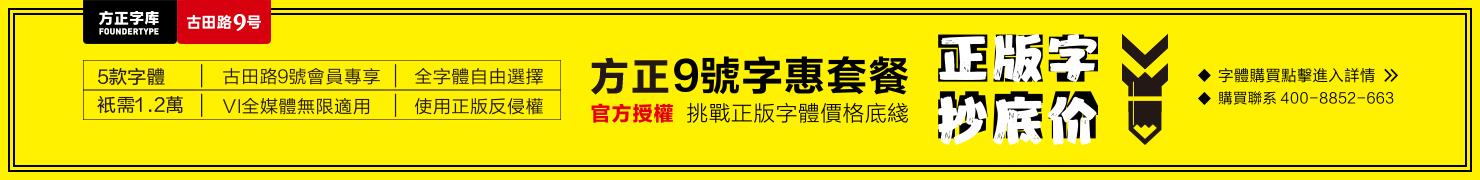 古田路9号-字惠套餐!