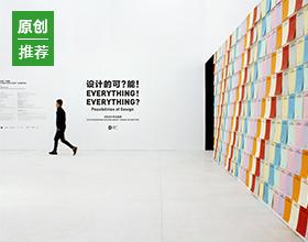 设计的可能-2018深圳设计周主题展