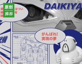 大喜屋日本定食|品牌视觉设计