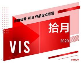 2020年10月份品牌VIS版块精华作品盘点