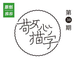 【岳昕字体设计专栏】——创意字体设计(三十八)