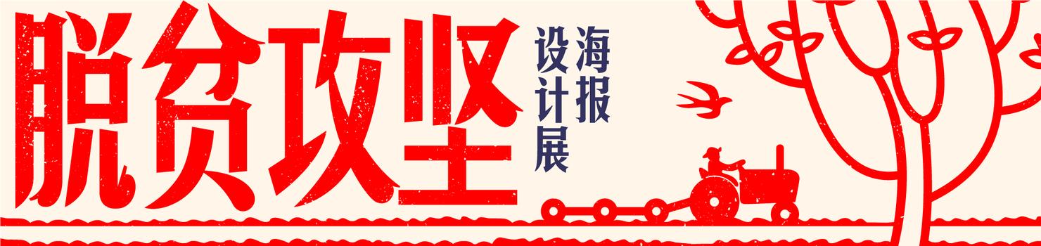《脱贫攻坚海报设计展》 作品征集函