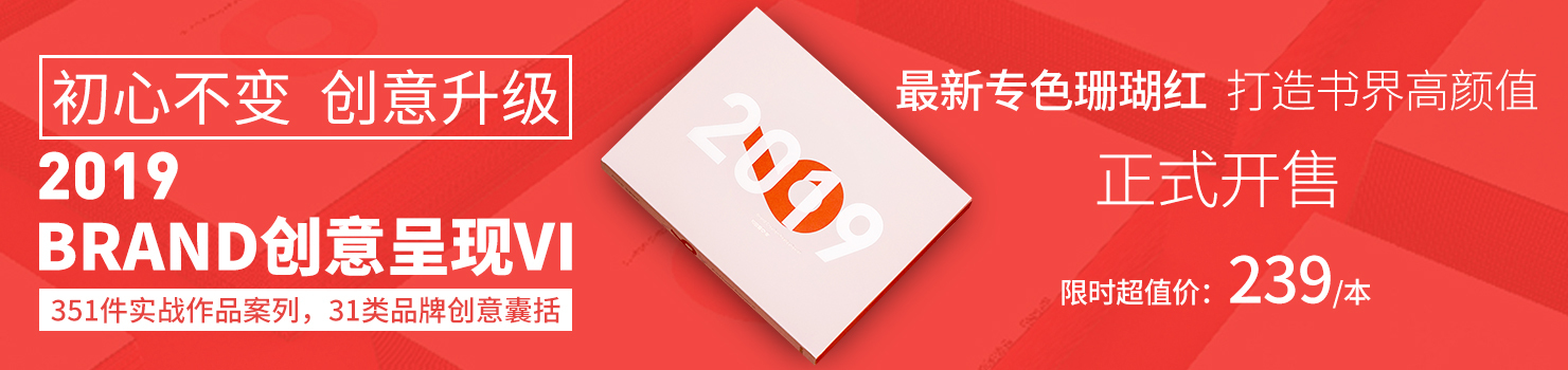 Brand创意呈现6VI 品牌创意呈现2019年品牌设计年鉴案例