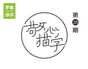 【岳昕字体设计专栏】——创意字体设计(二十六) 每周更新