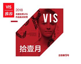 2018年11月份品牌VIS版块精华作品盘点