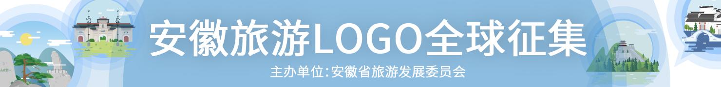 安徽旅游形象标识(LOGO)征集