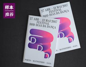 Festival DDD 2017 书籍设计