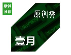 2018年1月份月度优秀中国原创品盘点