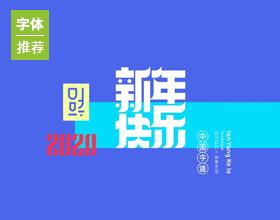 合体字祝福语2020