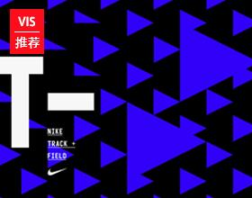Nike (USA) — Track + Field 品牌视觉形象设计