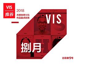 2018年8月份品牌VIS版块精华作品盘点