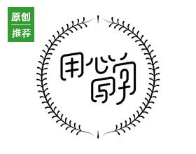 用心写字——岳昕创意字体设计(第56期)