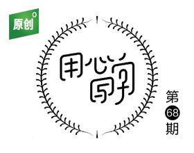 用心写字——岳昕创意字体设计(第68期)