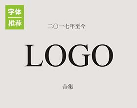 2017字体logo合集