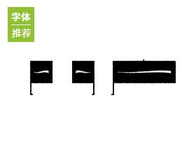 byedesign字体2019精选合集