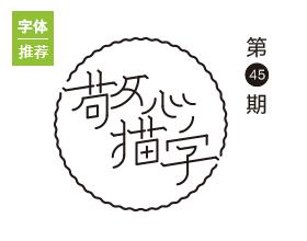 【岳昕字体设计专栏】——创意字体设计(四十五)