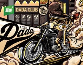 DaDaClub|开业创意品牌视觉