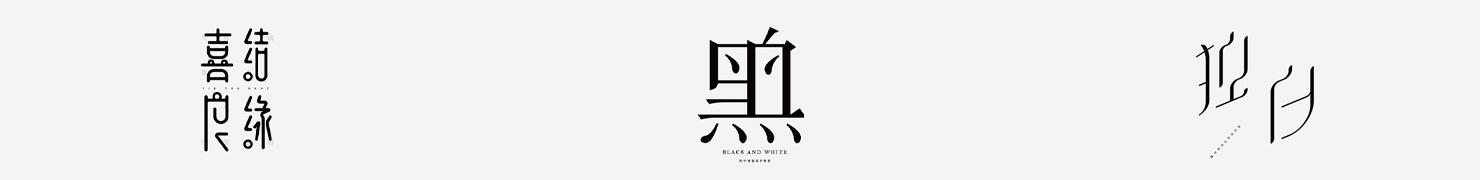 2019 I 字体设计小节