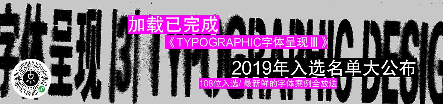 《TYPOGRAPHIC字体呈现Ⅲ》入选名单,大公布