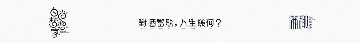 字体年终精选-牙韩龙