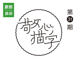 【岳昕字体设计专栏】——创意字体设计(三十一) 每周更新