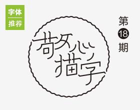 【岳昕字体设计专栏】——创意字体设计(十八) 每周更新