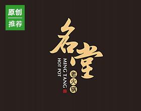 餐饮品牌设计-名堂老火锅