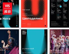"""歌剧院""""Ural Opera Ballet""""品牌视觉形象设计"""