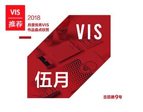 2018年5月份品牌VIS版块精华作品盘点