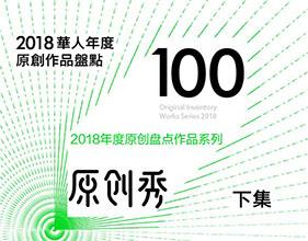 2018年度华人原创设计盘点,展现华人设计的原创力量(下集)