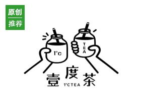 【一度茶】品牌设计。除了爱,什么都不添加。