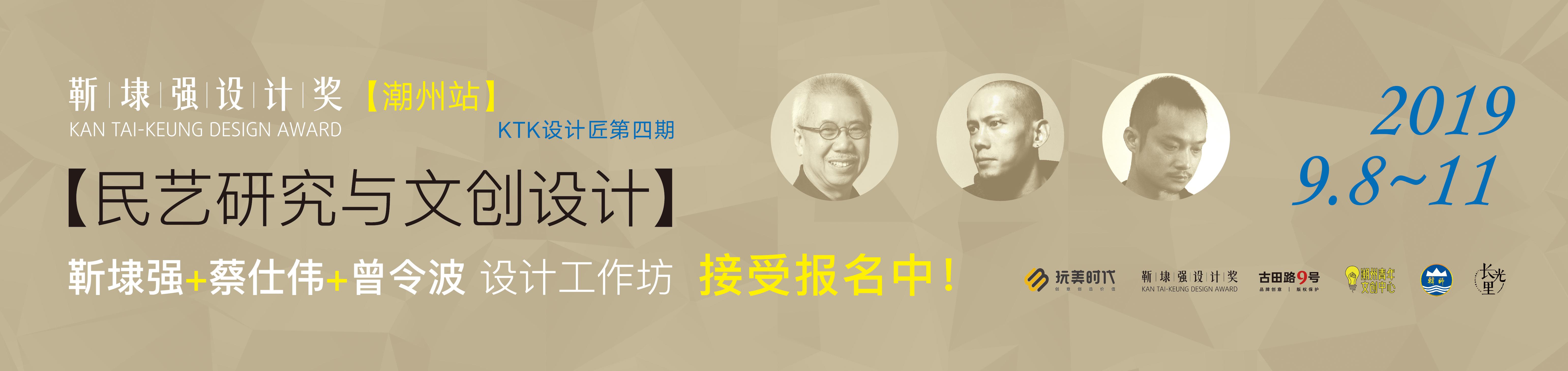 KTK工作坊【民藝研究與文創設計】潮州站 接受報名!
