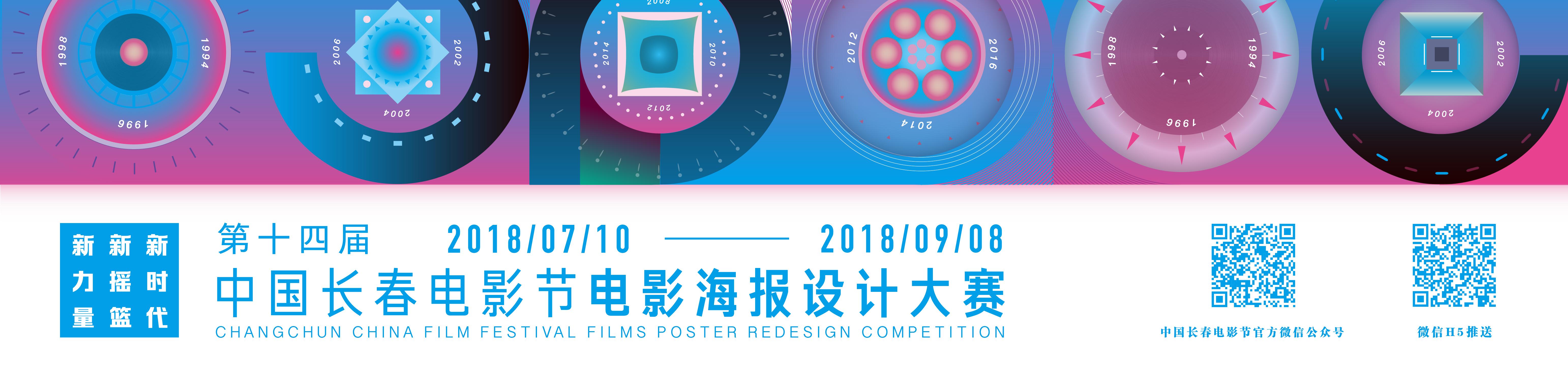 第十四届中国长春电影节电影海报设计大赛启事