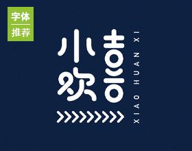 夏希酱 —— 字体设计【第二弹】