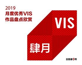 2019年4月份品牌VIS版块精华作品盘点