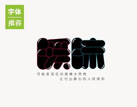 恋字 字体练习小集