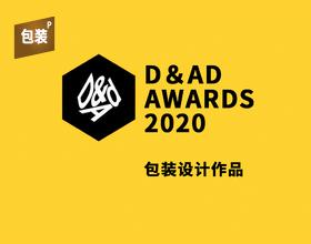 2020英国黄铅笔奖获奖作品/包装设计作品