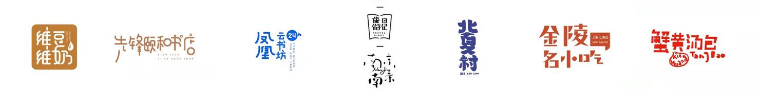 南京南京字体设计