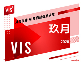 2020年9月份品牌VIS版块精华作品盘点