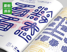 """绝对贵州""""百黔百态""""创意字体邀请展 形象设计"""