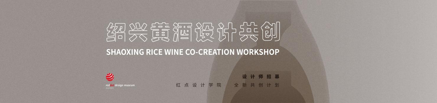 招募|加入紹興黃酒設計共創計劃,一起用設計復興國貨!