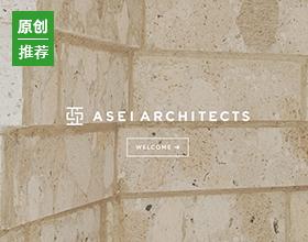 ASEI ARCHITECTS品牌形象设计