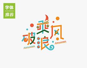 【字体&标志】2018作品精选   刘小乱