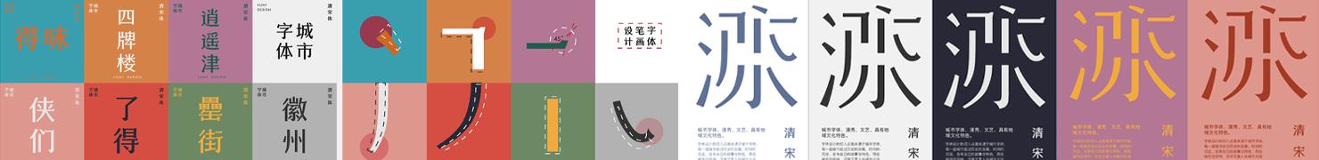 字体设计研究篇1.0