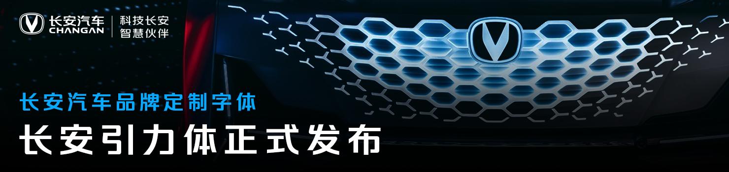 长安汽车品牌字体——长安引力体正式发布