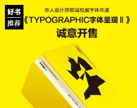 《TYPOGRAPHIC字体呈现Ⅱ》诚意开售